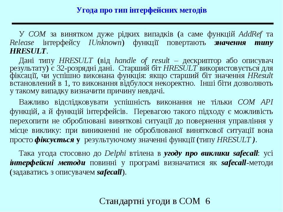 Угода про тип інтерфейсних методів У COM за винятком дуже рідких випадків (а ...