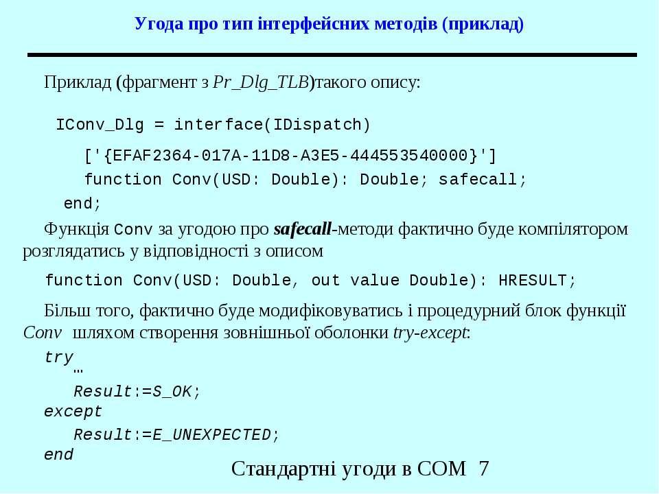 Угода про тип інтерфейсних методів (приклад) Приклад (фрагмент з Pr_Dlg_TLB)т...