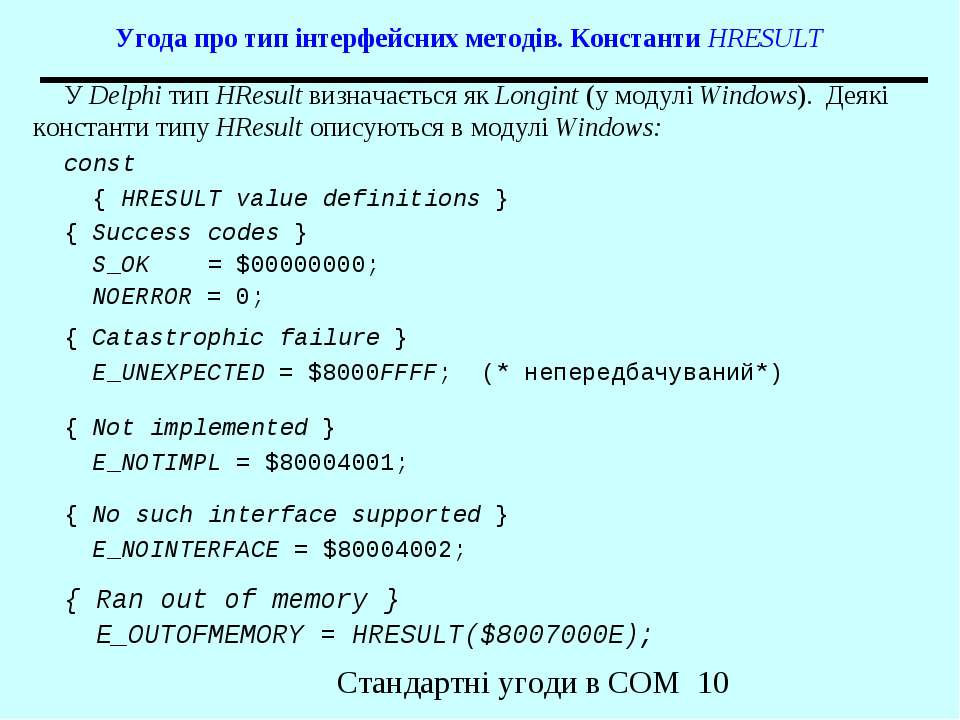 Угода про тип інтерфейсних методів. Константи HRESULT У Delphi тип HResult ви...