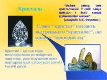 """Слово """" кристал"""" походить від грецького """"кристалос"""", що означає """"прозорий лід..."""