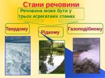 Стани речовини Речовина може бути у трьох агрегатних станах Твердому Рідкому ...