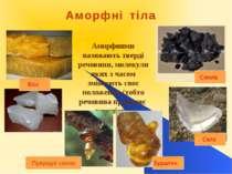 Аморфними називають тверді речовини, молекули яких з часом змінюють своє поло...