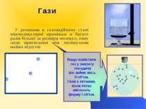 У речовини в газоподібному стані міжмолекулярні проміжки в багато разів більш...