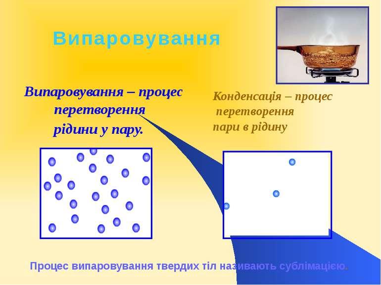 Випаровування – процес перетворення рідини у пару. Конденсація – процес перет...