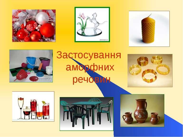 Застосування аморфних речовин