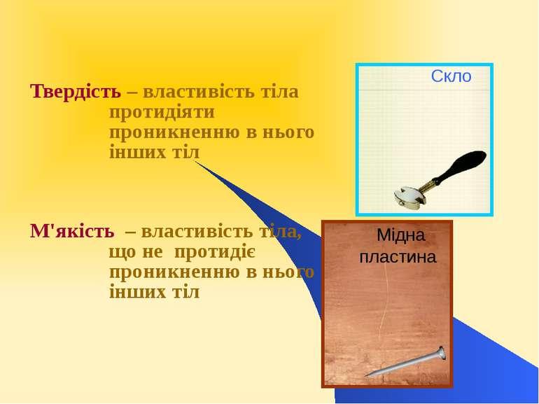Твердість – властивість тіла протидіяти проникненню в нього інших тіл М'якіст...