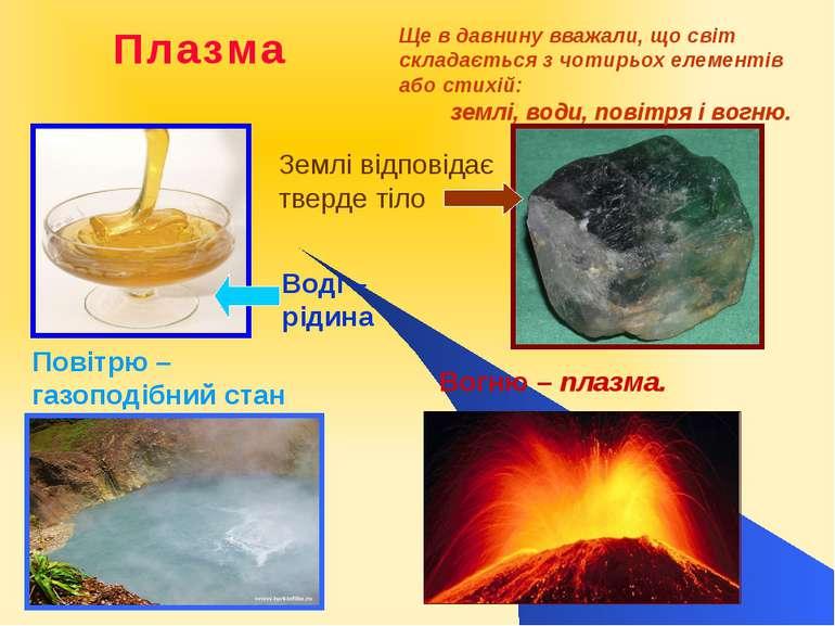 Ще в давнину вважали, що світ складається з чотирьох елементів або стихій: зе...