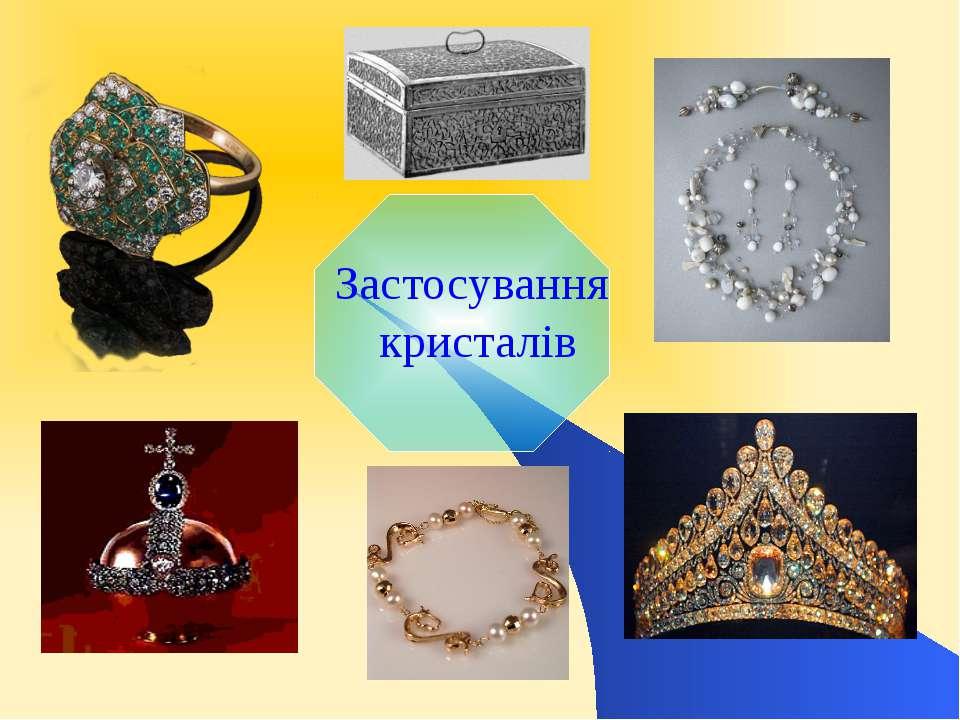 Застосування кристалів