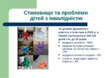 Становище та проблеми дітей з інвалідністю За даними Державного комітету стат...