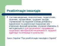 Реабілітація інвалідів Система медичних, психологічних, педагогічних, фізични...