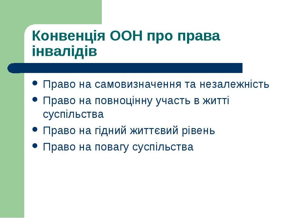 Конвенція ООН про права інвалідів Право на самовизначення та незалежність Пра...