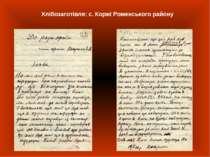 Хлібозаготівля: с. Коржі Роменського району