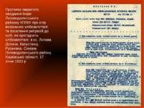 Протокол закритого засідання бюро Липоводолинського райкому КП/б/У про опір в...