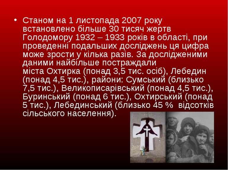 Станом на 1 листопада 2007 року встановлено більше 30 тисяч жертв Голодомору ...