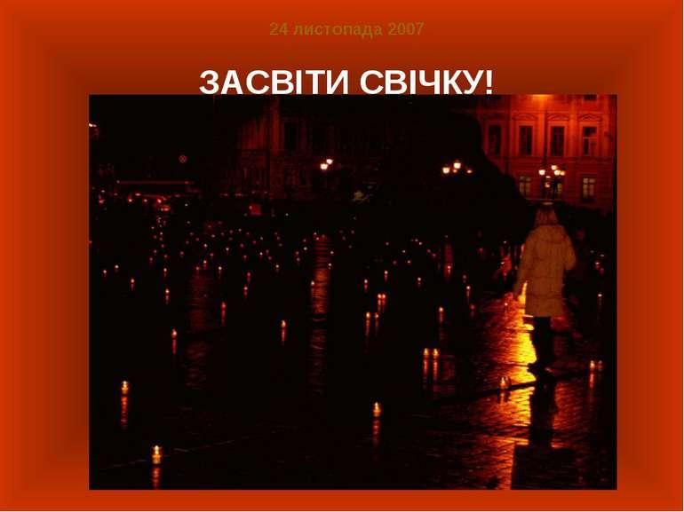 24 листопада 2007 ЗАСВІТИ СВІЧКУ!