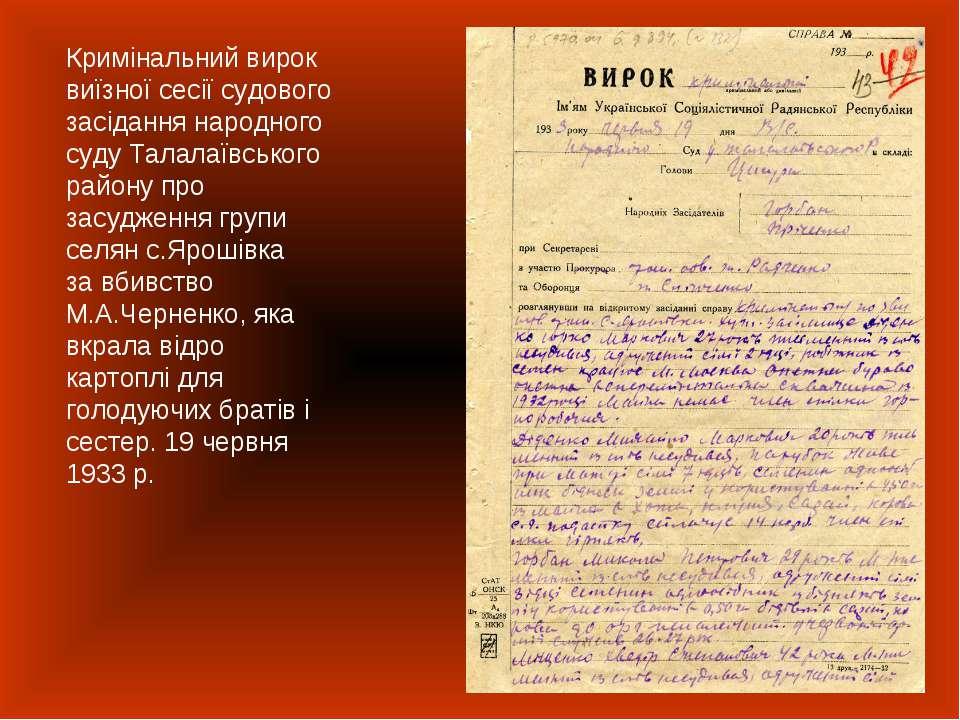Кримінальний вирок виїзної сесії судового засідання народного суду Талалаївсь...