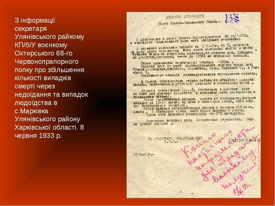 З інформації секретаря Улянівського райкому КП/б/У воєнкому Охтирського 68-го...