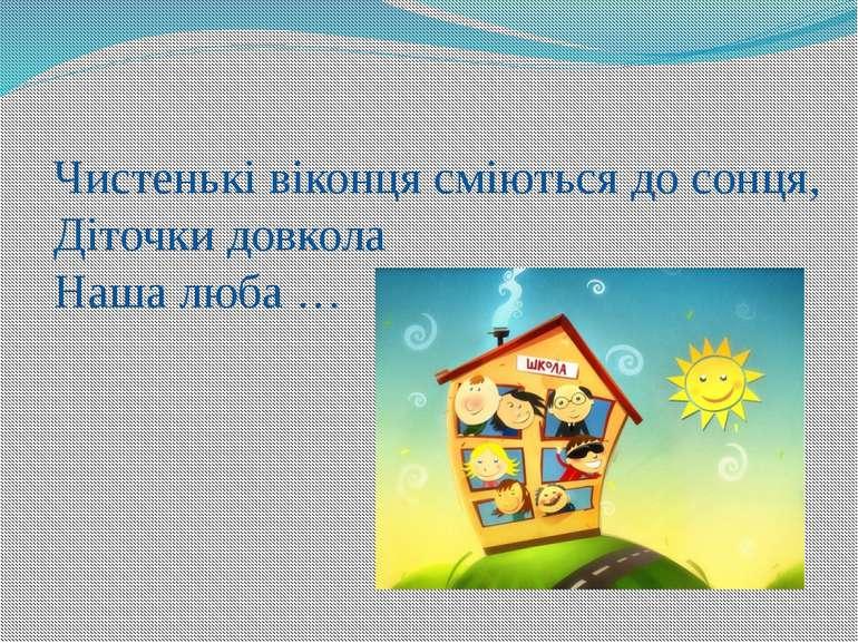 Чистенькі віконця сміються до сонця, Діточки довкола Наша люба …