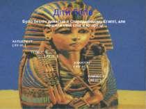 Діти богів Було безліч династій в Стародавньому Єгипті, але лишили свій слід ...