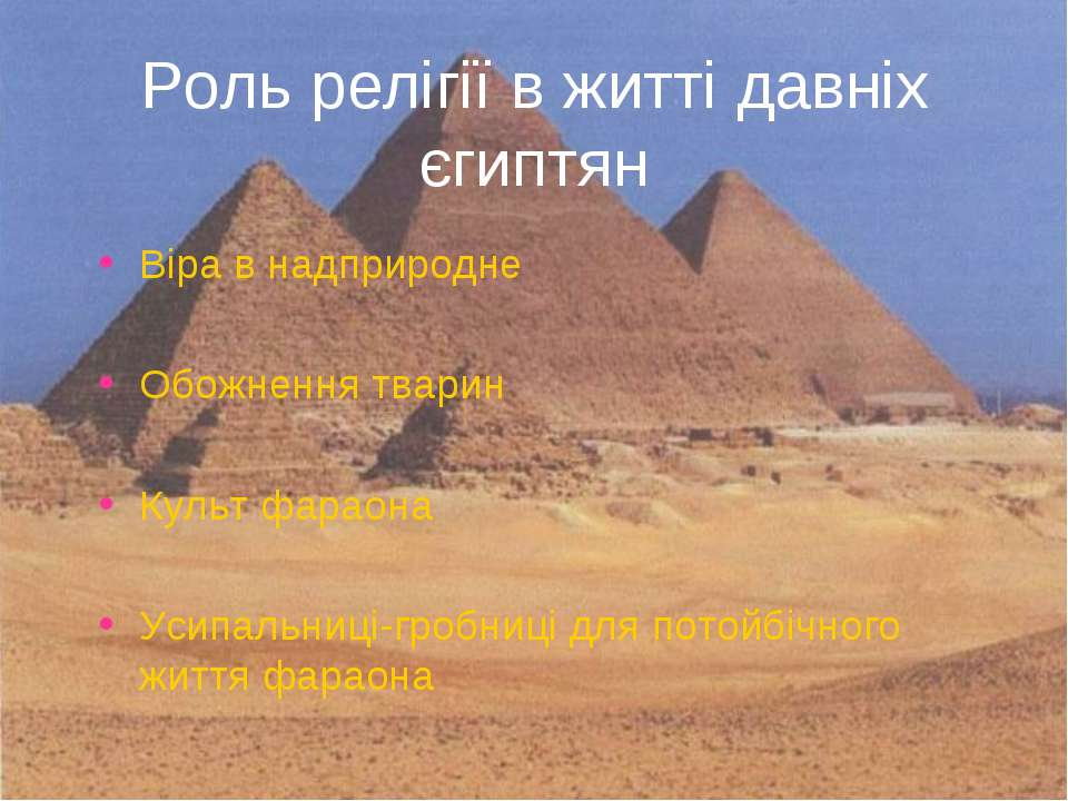 Роль релігії в житті давніх єгиптян Віра в надприродне Обожнення тварин Культ...