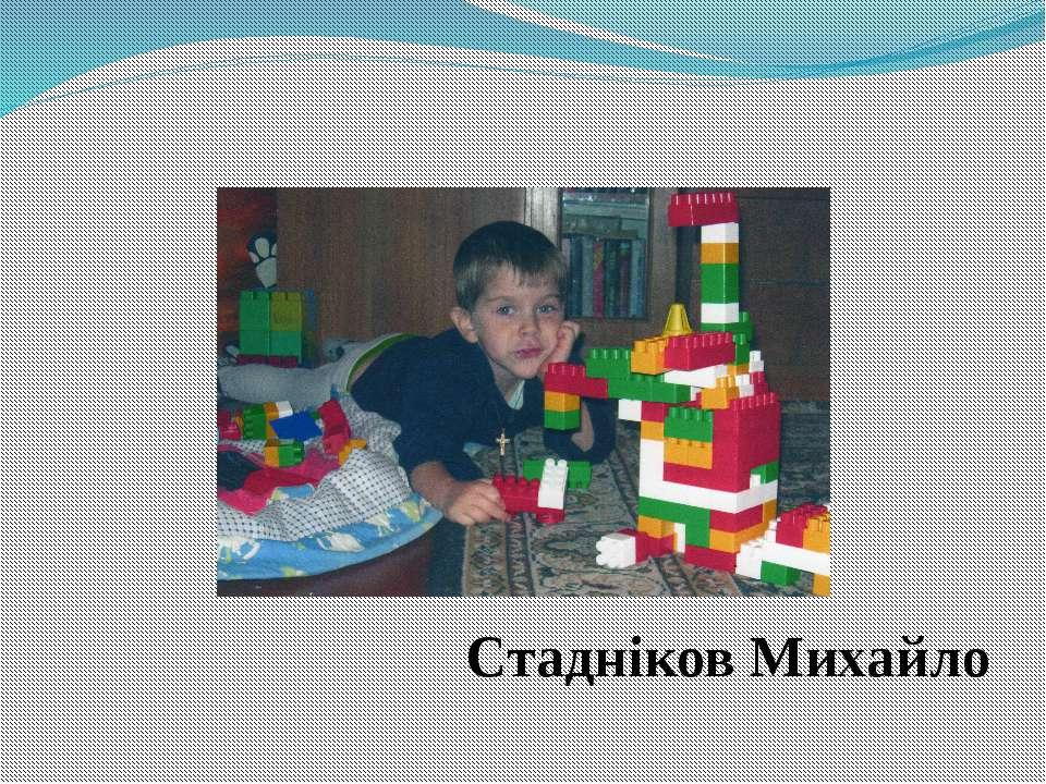 Стадніков Михайло
