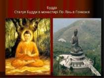 Будда Статуя Будди в монастирі По Лінь в Гонконзі