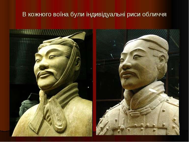 В кожного воїна були індивідуальні риси обличчя