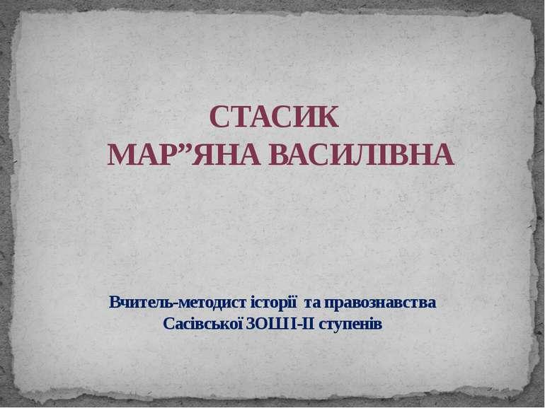 """СТАСИК МАР""""ЯНА ВАСИЛІВНА Вчитель-методист історії та правознавства Сасівської..."""