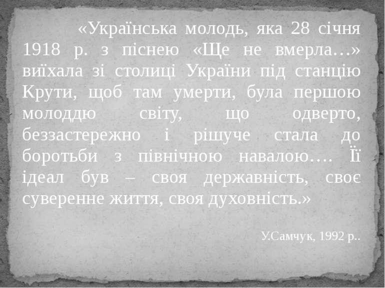 «Українська молодь, яка 28 січня 1918 р. з піснею «Ще не вмерла…» виїхала зі ...