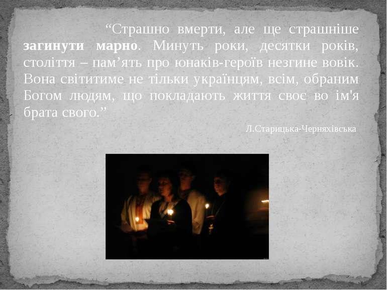 """""""Страшно вмерти, але ще страшніше загинути марно. Минуть роки, десятки років,..."""