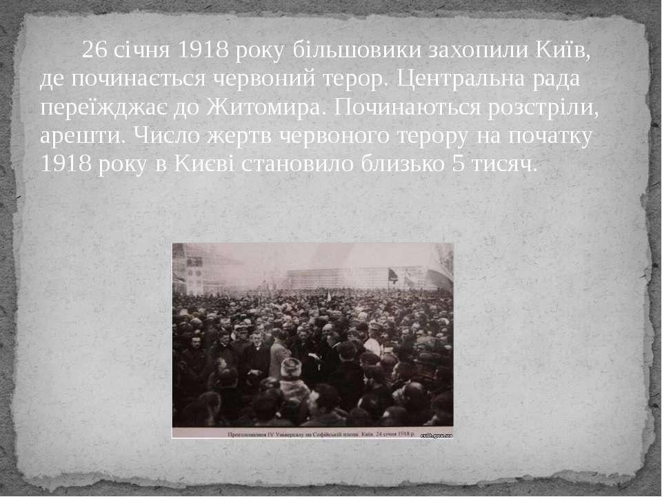 26 січня 1918 року більшовики захопили Київ, де починається червоний терор. Ц...