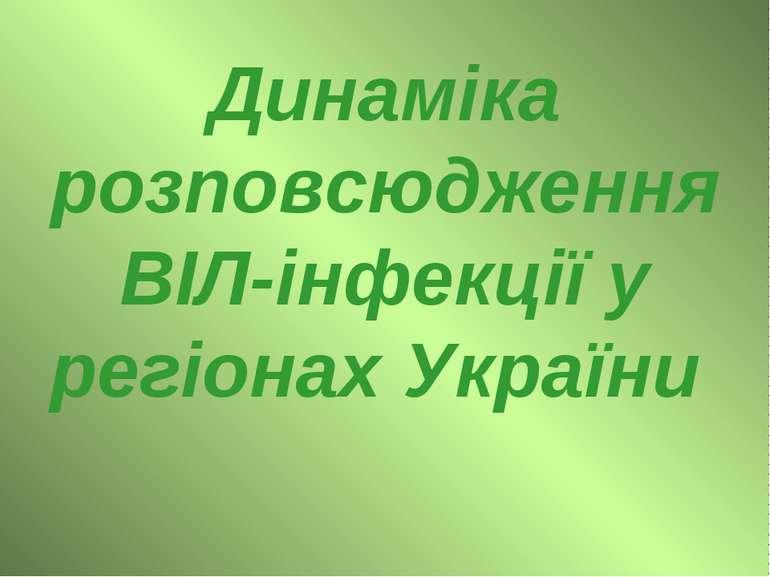 Динаміка розповсюдження ВІЛ-інфекції у регіонах України