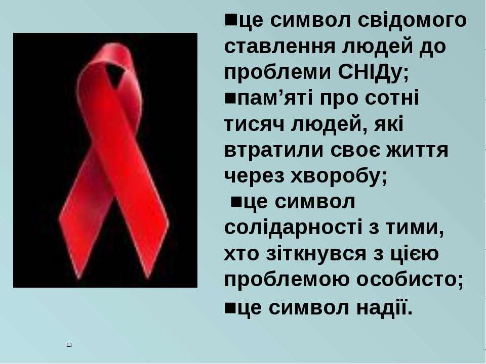 ■це символ свідомого ставлення людей до проблеми СНІДу; ■пам'яті про сотні ти...