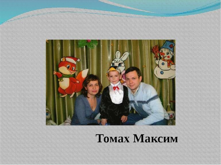 Томах Максим