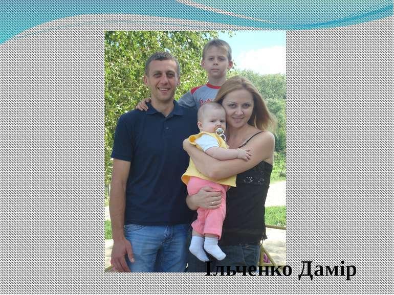 Ільченко Дамір
