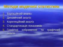 Методи медичної статистикиВаріаційний аналізДинамічний аналізКореляційний ана...