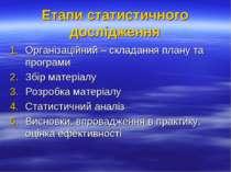 Етапи статистичного дослідженняОрганізаційний – складання плану та програмиЗб...