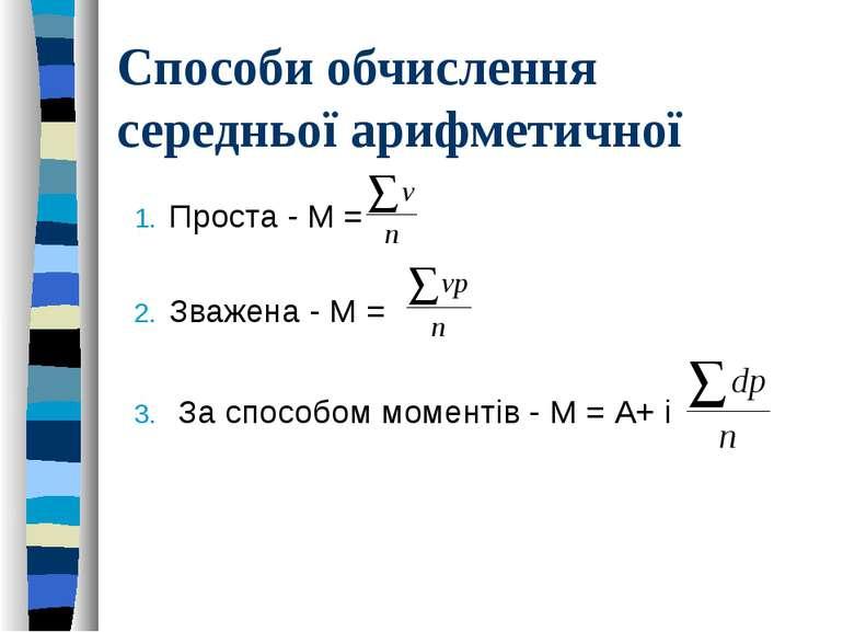 Способи обчислення середньої арифметичноїПроста - М = Зважена - М = За способ...