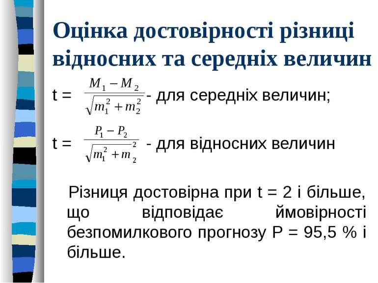 Оцінка достовірності різниці відносних та середніх величинt = - для середніх ...