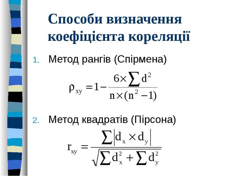 Способи визначення коефіцієнта кореляціїМетод рангів (Спірмена)Метод квадраті...