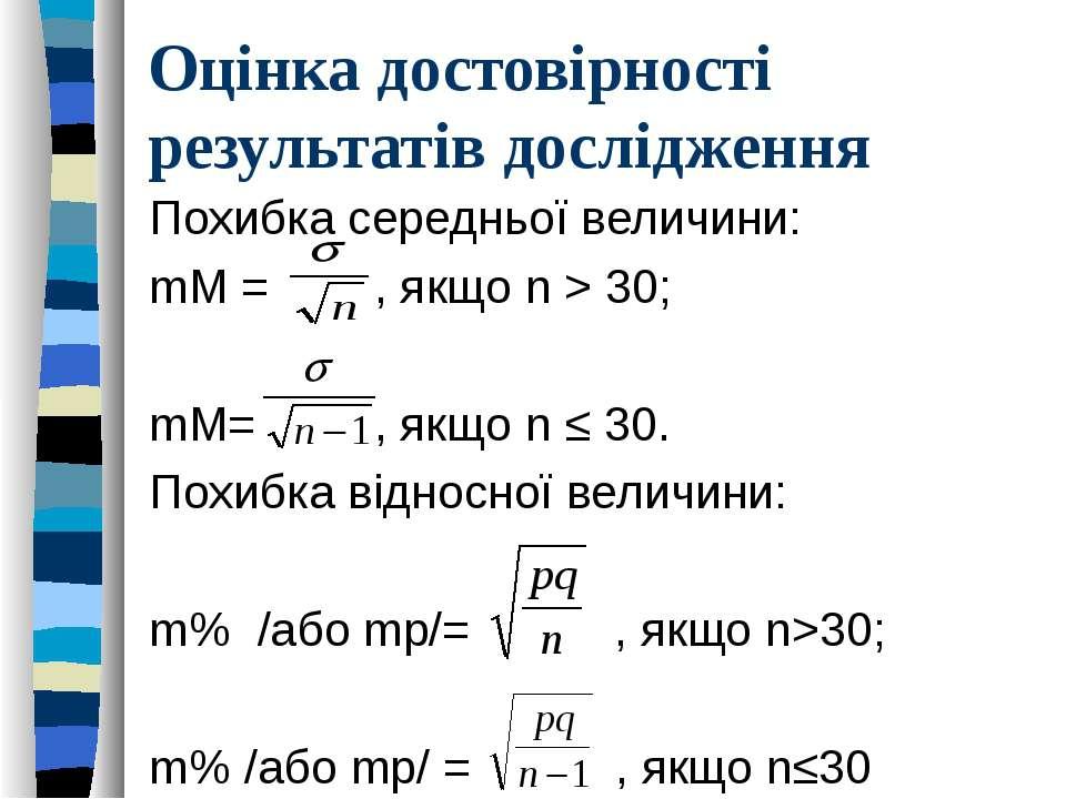 Оцінка достовірності результатів дослідженняПохибка середньої величини:mM = ,...