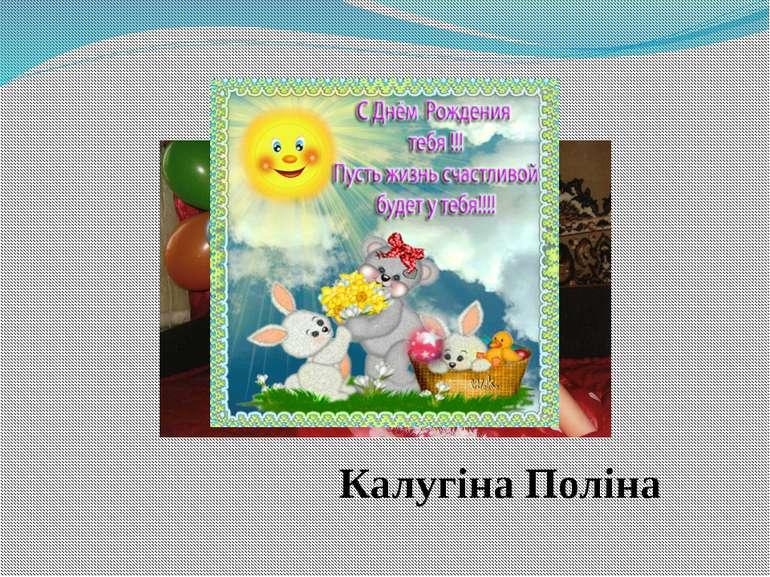 Калугіна Поліна