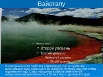 Вайотапу В кратерном озере Вайотапу температура слегка бурлящей минеральной в...