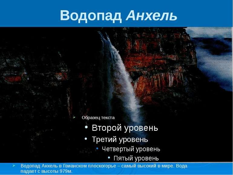 Водопад Анхель Водопад Анхель в Гвианском плоскогорье – самый высокий в мире....