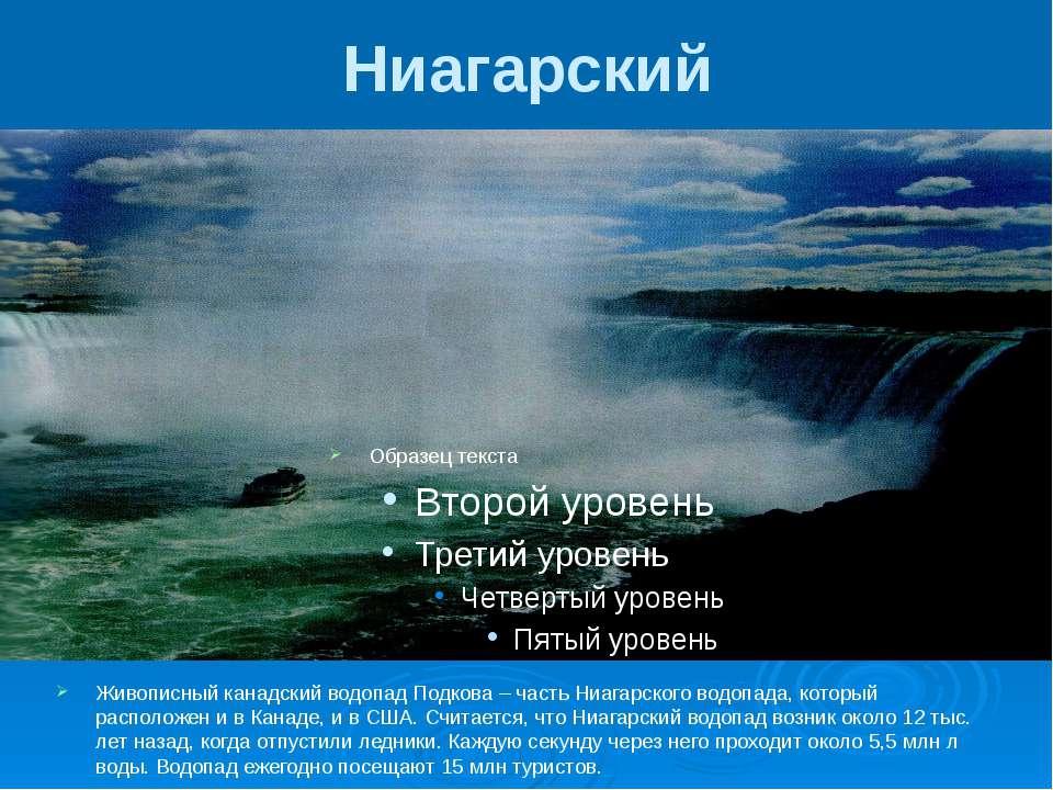 Ниагарский Живописный канадский водопад Подкова – часть Ниагарского водопада,...