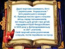 """Друзі жартома називають його """" українським Андерсеном """" Ім'я українського каз..."""
