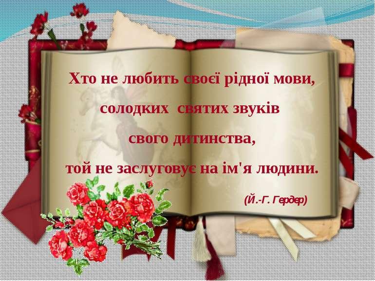 Хто не любить своєї рідної мови, солодких святих звуків свого дитинства, той ...