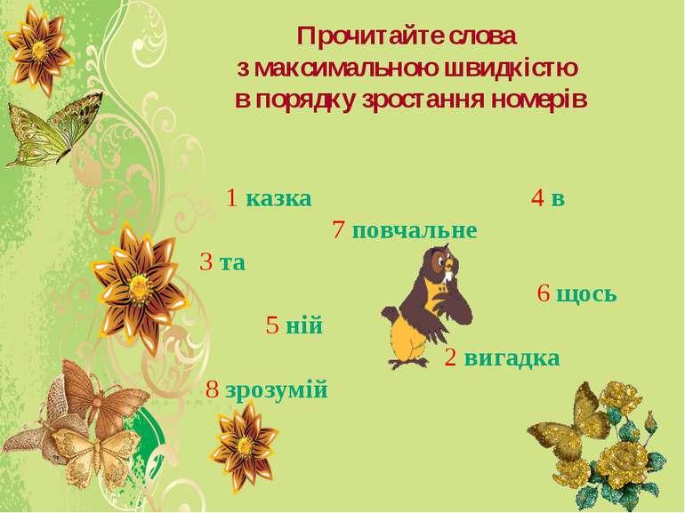 1 казка 4 в 7 повчальне 3 та 6 щось 5 ній 2 вигадка 8 зрозумій Прочитайте сло...