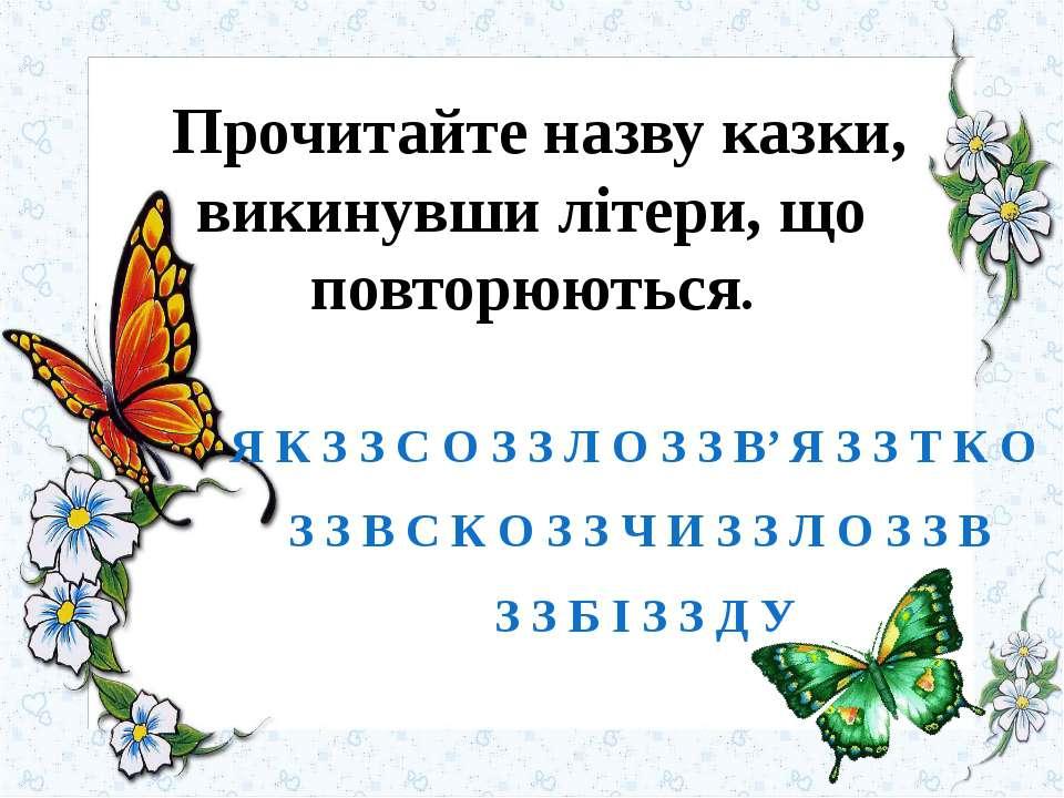 Прочитайте назву казки, викинувши літери, що повторюються. Я К З З С О З З Л ...