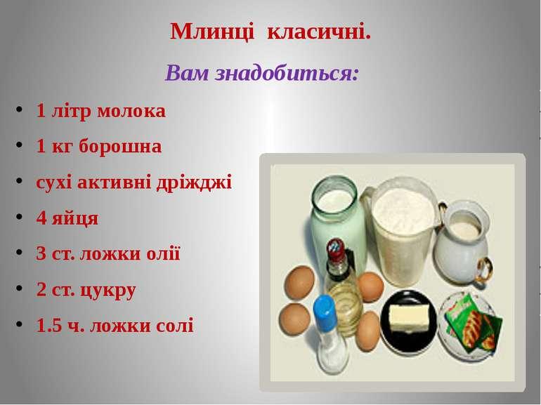 Млинці класичні. Вам знадобиться: 1 літр молока 1 кг борошна сухі активні дрі...